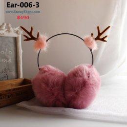 [พร้อมส่ง] [Ear-006-3] EarMuff หูกันหนาวเส้นบางเขากวาง ขนเฟอร์สีชมพู