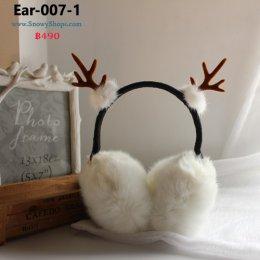 [พร้อมส่ง] [Ear-007-1] EarMuff หูกันหนาวเส้นหนาเขากวาง ขนเฟอร์สีขาว