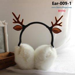 [พร้อมส่ง] [Ear-009-1] EarMuff หูกันหนาวเส้นหนาหูกวาง ขนเฟอร์สีขาว