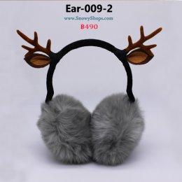[พร้อมส่ง] [Ear-009-2] EarMuff หูกันหนาวเส้นหนาหูกวาง ขนเฟอร์สีเทา