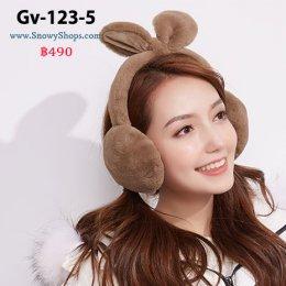 [พร้อมส่ง] [Gv-123-5] ที่ปิดหูกันหนาวสีน้ำตาลเข้มขนมิ้ง โบว์ผูกน่ารักค่ะ