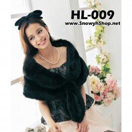 [[*พร้อมส่ง F]] [Fur] [HL-009] เสื้อคลุมขนเฟอร์สีดำ ผ้าคลุมผืนใหญ่ มีตะขอเกี่ยวตรงกลาง ขนนุ่มมากซับกันหนาวอย่างดี