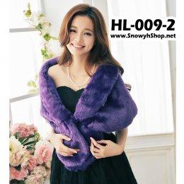 [[*พร้อมส่ง F]] [Fur] [HL-009-2] เสื้อคลุมขนเฟอร์สีม่วง ผ้าคลุมผืนใหญ่ มีตะขอเกี่ยวตรงกลาง ขนนุ่มมากซับกันหนาวอย่างดี