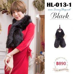 [พร้อมส่ง] [HL-013-1] ขนเฟอร์ขนนุ่มใส่คลุมกันหนาวสีดำ มีที่สอดค่ะ ขนเฟอร์สังเคราะห์และซับกันหนาว