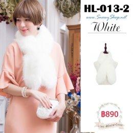 [พร้อมส่ง] [HL-013-2] ขนเฟอร์ขนนุ่มใส่คลุมกันหนาวสีขาว มีที่สอดค่ะ ขนเฟอร์สังเคราะห์และซับกันหนาว