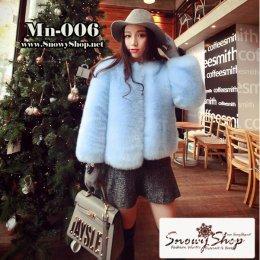 [[*พร้อมส่ง S]] [Fur] [Mn-006] เสื้อโค้ทขนเฟอร์กันหนาวสีฟ้า ขนฟูนุ่มใส่กันหนาว ด้านในซับกันหนาวด้วยค่ะ สไตล์นี้ต้องมีค่ะ