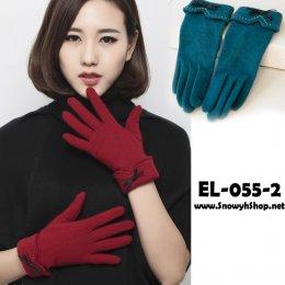 [[*พร้อมส่ง]] [EL-055-2] ถุงมือกันหนาวสีน้ำเงิน ผ้าวูลหนาเป็นแบบทัชสกรีนได้ค่ะ