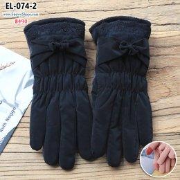 [พร้อมส่ง] [EL-074-2] ถุงมือกันหนาวสีดำ ด้านในซับขนกันหนาว ใส่เล่นหิมะ ทัชสกรีนได้