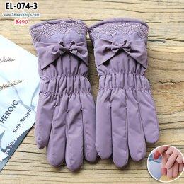 [พร้อมส่ง] [EL-074-3] ถุงมือกันหนาวสีม่วง ด้านในซับขนกันหนาว ใส่เล่นหิมะ ทัชสกรีนได้