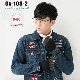 [พร้อมส่ง] [Gv-108-2] ถุงมือไหมพรมเปิดนิ้วสีดำ