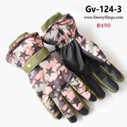 [พร้อมส่ง] [Gv-124-3] ถุงมือกันหนาวลายทหารสีชมพู ด้านในซํบขนกันหนาวใส่เล่นหิมะ ติดลบได้
