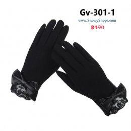 [พร้อมส่ง] [Gv-301-1] ถุงมือกันหนาวสีดำ แต่งโบว์หนัง ปลายข้อมือผ้าลูกไม้ลายสวย