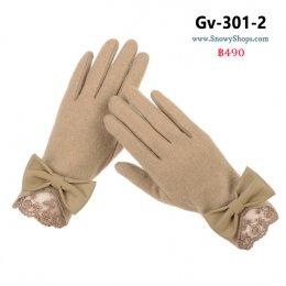 [พร้อมส่ง] [Gv-301-2] ถุงมือกันหนาวสีครีม แต่งโบว์หนัง ปลายข้อมือผ้าลูกไม้ลายสวย