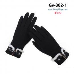 [พร้อมส่ง] [Gv-302-1] ถุงมือกันหนาวสีดำ ด้านในซับขนกันหนาว ทัชสกรีนได้