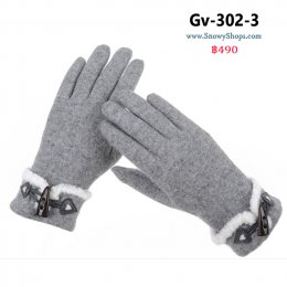 [พร้อมส่ง] [Gv-302-3] ถุงมือกันหนาวสีเทา ด้านในซับขนกันหนาว ทัชสกรีนได้
