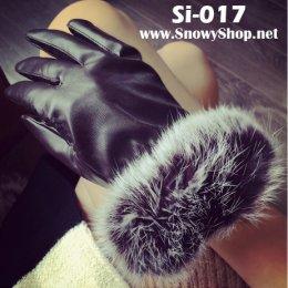 [*พร้อมส่ง] ถุงมือ Si-017 Si ถุงมือหนังกันหนาวสีดำ แต่งขนเฟอร์สวยมาก