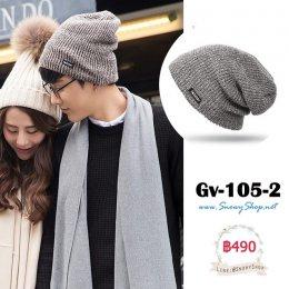 [พร้อมส่ง] [Gv-105-2] หมวกไหมพรมชายสีเทาอ่อน ถักไม่มีลาย ใส่กันหนาว