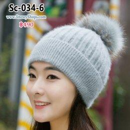 [พร้อมส่ง] [Sc-034-6] หมวกไหมพรมสีฟ้าอมเทา ไหมพรมผสมขนกระต่าย มีจุกปุยน่ารัก พร้อมซับขนด้านใน