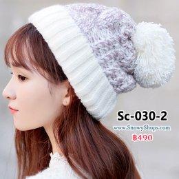[พร้อมส่ง] [Sc-030-2] หมวกไหมพรมผู้หญิงสีขาวลายถัก มีจุกปอมที่หัว ด้านในซับขนกันหนาว ผ้าหนานุ่ม