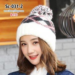 [พร้อมส่ง] [Sc-031-2] หมวกไหมพรมมีสีขาวลายไขว้ มีจุกปอมๆบนหัว ผ้าหนานุ่ม ใส่กันหนาว