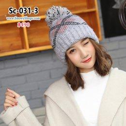 [พร้อมส่ง] [Sc-031-3] หมวกไหมพรมมีสีเทาลายไขว้ มีจุกปอมๆบนหัว ผ้าหนานุ่ม ใส่กันหนาว