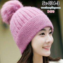 [พร้อมส่ง] [Sc-034-3] หมวกไหมพรมสีชมพู ไหมพรมผสมขนกระต่าย มีจุกปุยน่ารัก พร้อมซับขนด้านใน