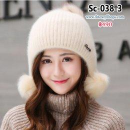 [พร้อมส่ง] [Sc-038-3] หมวกไหมพรมขนเฟอร์สีครีม สองข้างหูปอมๆ มีจุกปอมด้านบนหมวก ผ้านุ่ม ใส่กันหนาวคะ