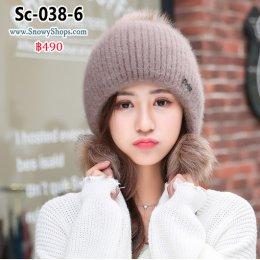 [พร้อมส่ง] [Sc-038-6] หมวกไหมพรมขนเฟอร์สีน้ำตาล สองข้างหูปอมๆ มีจุกปอมด้านบนหมวก ผ้านุ่ม ใส่กันหนาวคะ