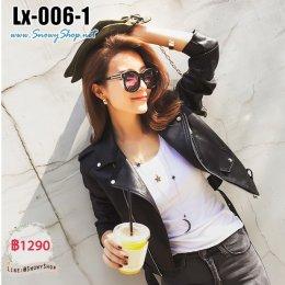 [พร้อมส่ง S,XL] [Lx-006-1] เสื้อแจ๊คเก็ตหนังสีดำ ปกสวย ซิปหน้า มีเข็มขัดที่เอ