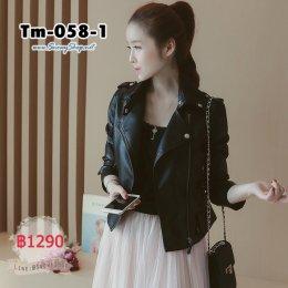 [พร้อมส่ง S,M,XL] [Tm-058-1] เสื้อแจ๊คเก็ตหนังสีดำ คอปกสวย เนื้อผ้าหนังนิ่มอย่างดีค่ะ