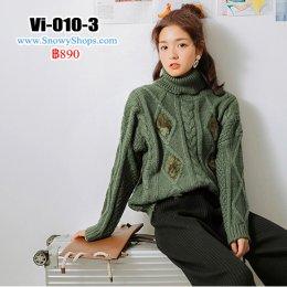 [พร้อมส่ง] [Vi-010-3]  เสื้อไหมพรมคอเต่าสีเขียว ผ้าไหมพรมถักหนา แต่งขนปุยลายถักสวย