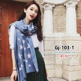 [พร้อมส่ง] [Gj-103-1]  ผ้าพันคอลายดาวสีฟ้า ผ้าผืนใหญ่ ผ้าไหมเนื้อนิ่ม (ไม่หนาคะ)