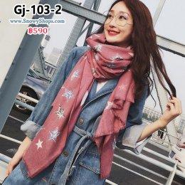[พร้อมส่ง] [Gj-103-2]  ผ้าพันคอลายดาวสีแดง ผ้าผืนใหญ่ ผ้าไหมเนื้อนิ่ม (ไม่หนาคะ)