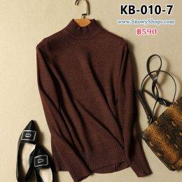 [พร้อมส่ง M,XL] [Knit] [KB-010-7] เสื้อไหมพรมคอสูงสีน้ำตาลเข้ม ผ้าหนาเนื้อนุ่ม ใส่กันหนาวอย่างดีคะ