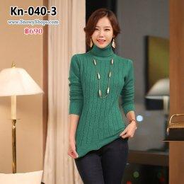 [พร้อมส่ง] [Kn-040-3] เสื้อไหมพรมคอเต่าสีเขียว ผ้าถักลายสวย รุ่นนี้ผ้าหนาและนุ่มมาก