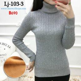 [พร้อมส่ง S,M,L,XL,2XL] [LJ-103-3] เสื้อไหมพรมลองจอนแบบคอเต่าสีเทาเข้ม  ด้านในซับขนวูลกันหนาว แขนยาว ใส่ติดลบได้ค่ะ