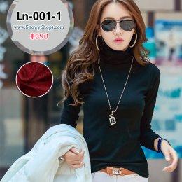 [พร้อมส่ง S,M,L,XL,2XL,3XL] [Ln-001-1] เสื้อลองจอนคอสูงสีดำ ด้านในซับขนวูลกันหนาว ใส่กันหนาวได้ดี