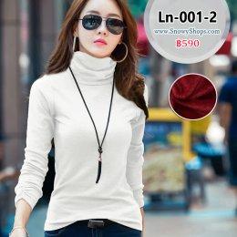 [พร้อมส่ง S,M,L,XL,2XL,3XL] [Ln-001-2] เสื้อลองจอนคอสูงสีขาว ด้านในซับขนวูลกันหนาว ใส่กันหนาวได้ดี