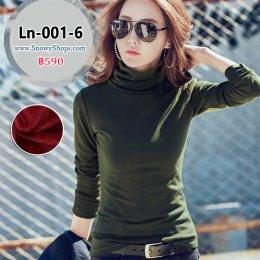 [พร้อมส่ง S,M,L,XL,2XL,3XL ] [Ln-001-6] เสื้อลองจอนคอสูงสีเขียว ด้านในซับขนวูลกันหนาว ใส่กันหนาวได้ดี