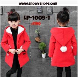 [พร้อมส่ง 110,120,130,140,160] [LP-1009-1] เสื้อโค้ทกันหนาวเด็กผ้าวูลสีแดง มีกระเป๋าสองข้างแต่งขนเฟอร์สีขาว มีหมวกฮู้ดค่ะ (ขนเฟอร์ถอดได้)
