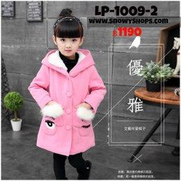 [พร้อมส่ง 110,150,160] [LP-1009-2] เสื้อโค้ทกันหนาวเด็กผ้าวูลสีชมพู มีกระเป๋าสองข้างแต่งขนเฟอร์สีขาว มีหมวกฮู้ดค่ะ (ขนเฟอร์ถอดได้)