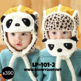 [พร้อมส่ง] [LP-101-2] หมวกกันหนาวเด็กสีเหลือง ลายหมีแพนด้ามีสายรัดใต้คาง ด้านในซับขนหนานุ่มใส่กันหนาวได้ดีค่ะ