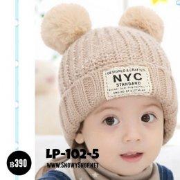 [พร้อมส่ง] [LP-102-5] หมวกกันหนาวเด็กสีครีม มีจุกแบบมิกกี้เม้าส์ น่ารักค่ะ