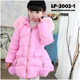 [พร้อมส่ง 110,120] [LP-2002-1] เสื้อโค้ทกันหนาวเด็กผู้หญิงสีชมพู มีหมวกฮู้ดถอดเฟอร์ถอดได้ค่ะ หนานุ่ม ใส่กันหิมะได้คะ