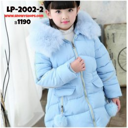 [พร้อมส่ง 90,100,110,130] [LP-2002-2] เสื้อโค้ทกันหนาวเด็กผู้หญิงสีฟ้า มีหมวกฮู้ดถอดเฟอร์ถอดได้ค่ะ หนานุ่ม ใส่กันหิมะได้คะ