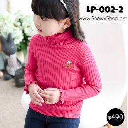 [พร้อมส่ง 110,120,130] [Lp-002-2] เสื้อไหมพรมเด็ก เป็นเสื้อไหมพรมสีชมพูคอเต่าระบายน่ารักมากๆ