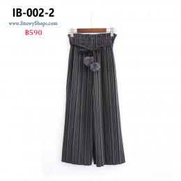 [พร้อมส่ง F] [IB-002-2] กางเกงขายาวสีเทา ทรงพรีท เอวยืด มีเชือกผูกเอวพร้อมปอมๆขน