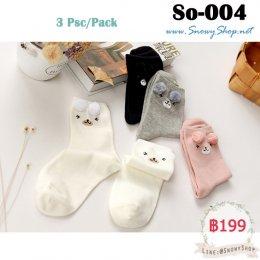 [พร้อมส่ง] [So-004] ถุงเท้าแฟชั่นน่ารักลายหมี 1 แพคมี 3 สี ดำ ขาว เทา