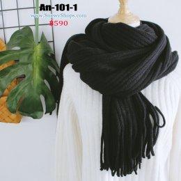 [พร้อมส่ง] [An-101-1] Scarf ผ้าพันคอไหมพรมสีดำ ไหมพรมถักลายเส้น ผ้าหนานุ่มใส่กันหนาว