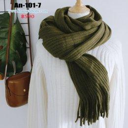 [พร้อมส่ง] [An-101-7] Scarf ผ้าพันคอไหมพรมสีเขียว ไหมพรมถักลายเส้น ผ้าหนานุ่มใส่กันหนาว